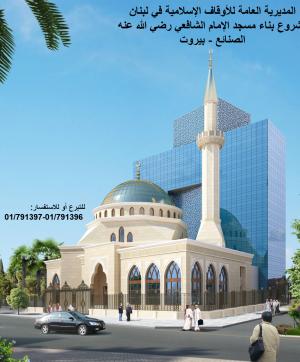 مشروع بناء مسجد الإمام الشافعي رضي الله عنه - الصنائع - بيروت