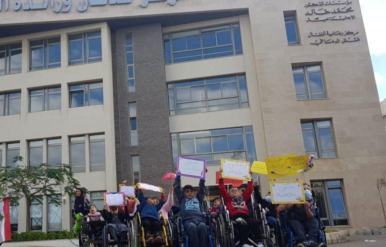 طلاب مركز عدنان ورائدة القصار لرعاية أطفال الشلل الدماغي يعتصمون بمناسبة اليوم العالمي لذوي الاحتياجات الخاصة واحتجاجا على عدم توقيع العقود للعام 2019